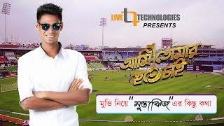 Ami Tomar Hote Chai Movie niye Mustafiz er kichu Kotha | Mustafizur Rahman