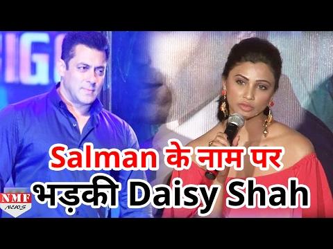 जानिए Salman Khan का नाम आते ही क्यों भड़क गई Daisy Shah