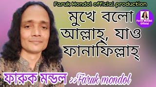 বাউল গান,Folk Song,,Faruk mondol. mukhe bolo allah,,মুখে বল আল্লাহ্