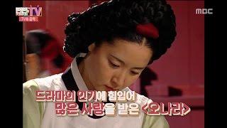 [Happy Time 해피타임] drama  'Dae Jang Geum' OST, 드라마 '대장금' OST 오나라~♬ 가사의 의미는?! 20150719