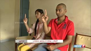Know about the exercise for perfect eyesight in Puducherry | India | News7 Tamil