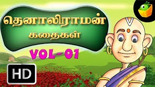 Tenali Raman Full Stories Vol 1 In Tamil (HD) - Compilation of Cartoon/Animated Stories For Kids