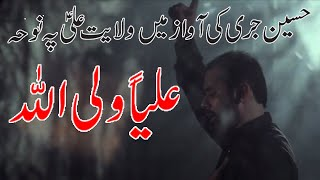 ALI UN WALI ULLAH |BY HUSSAIN JARI 2016-17| AL BAQEI PRODUCTION|