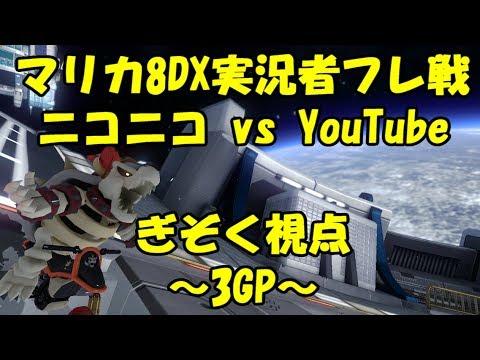 Xxx Mp4 【マリオカート8DX】ニコニコ Vs YouTube ぎぞく視点【3GP】 3gp Sex