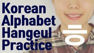 Consonant  ㅎ (hieut, 히읗) - Korean Alphabet Hangeul Pronunciation, Reading, Writing Lesson 한글 자음 공부