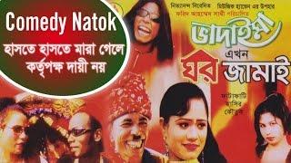Vadaima Ekhon Ghor Jamai - New Bangla Comedy 2017 | Original Video | Music Heaven