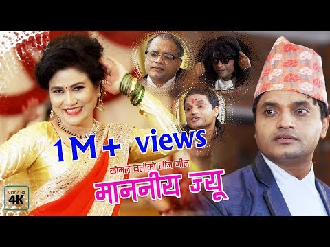 Xxx Mp4 Komal Oli Pashupati Sharma New Teej Song Mananiya Jyu माननीय ज्यु Ft Komal Pashupati 3gp Sex