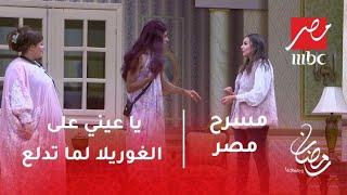 يا عيني على الغوريلا لما تدلع .. اتعلم فن الإتيكيت مع ويزو وحمدي الميرغني