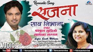 Babul Supriyo & Sadhana Sargam - Sajna Saath Nibhana | सजना साथ निभाना | Latest Hindi Romantic Songs