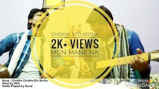Chokhe Chokhe Eto Kotha | Mon Mane Na | (Acoustic) - Cover by Alok
