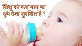 शिशु को कब गाय का दुध देना सुरक्षित है ?/is it safe to give cow's milk to baby?