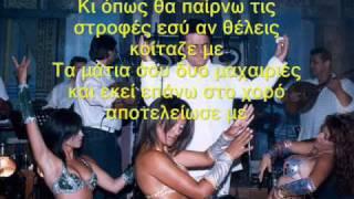 ΣΤΡΟΦΕΣ Τερλέγκας Βασίλης ( Lyrics)..STROFES Terlegas Vasilis