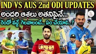 IND vs AUS 2nd ODI Updates   Eagle Sports Updates   Sports News   Eagle Media Works