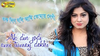 Ek Din Jodi Ami Tomari Dekki | HD Movie Song | Mousumi & Omor Sanny | CD Vision