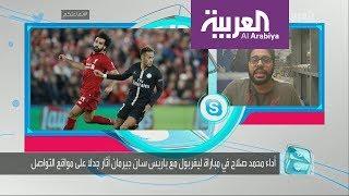 تفاعلكم: تعرف على سر تراجع أداء محمد صلاح