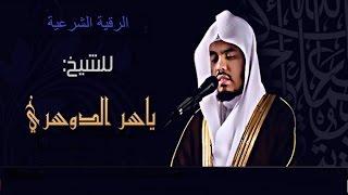 أقوى رقية شرعية لـ العين والحسد - الشيخ ياسر الدوسري