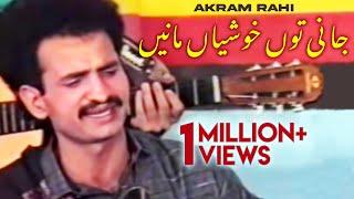 Jaa Ni Tun Khushiyan Maney - Akram Rahi