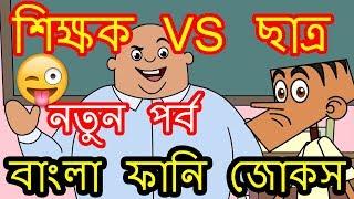 শিক্ষক VS ছাত্র Part 01 | Bangla New Funny Jokes 2018 | Boltu VS Sir | New Bangla Dubbing |