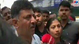 ഡി കെ ശിവകുമാർ മാധ്യമങ്ങളോട്D K Shivakumar