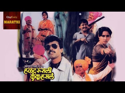 Halad Rusli Kunku Hasla - Full Movie | Ashwini Bhave, Vijay Kadam, Satish Pulekar, Nilu Phule