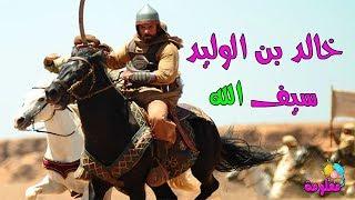 اروع ما يمكن ان تسمعه عن خالد بن الوليد سيف الله المسلول