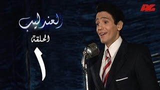 مسلسل العندليب HD  - الحلقة الاولى - بطولة شادى شامل - Al3ndlib Series Ep 01