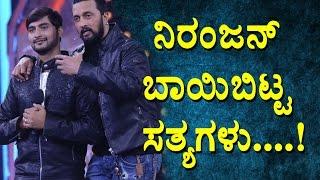 Bigg Boss 4 Kannada: Nirajan reveled secretes | Super Sunday with Sudeep | Top Kannada TV
