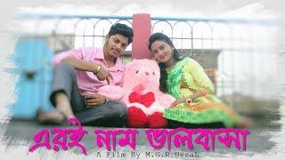 New Bangla Short Film 2017 || ERI NAAM BHALOBASHA || এরই নাম ভালবাসা