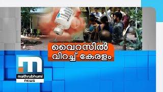 One More Succumbs To Nipah Virus| Mathrubhumi News