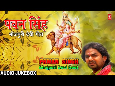 Xxx Mp4 Bhojpuri Devi Geet By Pawan Singh I Full Audio Songs Juke Box 3gp Sex
