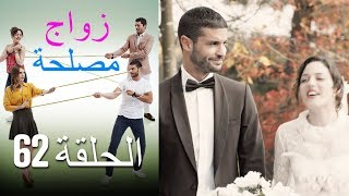 Zawaj Maslaha - الحلقة 62 زواج مصلحة