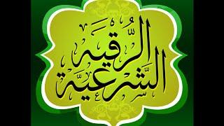 الرقية الشرعية كاملة للشيخ محمد جبريل لعلاج السحر والعين والحسد والحزن والهم باذن الله