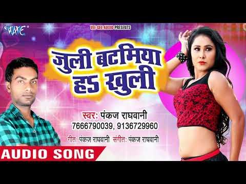 Xxx Mp4 Juli Batamiya Ha Khuli Juli Batamiya Ha Khuli Pankaj Raghwani Bhojpuri Hit Song 2018 New 3gp Sex