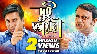 Dui Bhaira | দুই ভায়রা | Bangla Natok 2018 | Ft Akhomo Hasan, Saju Khadem | Abd Tuhin