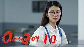歡樂頌  | Ode to Joy【未刪減版】第10集(劉濤、蔣欣、王凱、靳東等主演)