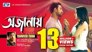 Ojanai | Tanveer Evan | Mehazabien | Jovan | Love Vs Crush | Piran Khan | Bangla Song 2018