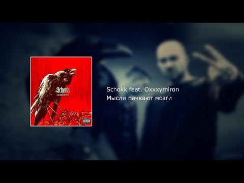 Schokk feat  Oxxxymiron – Мысли пачкают мозги (текст, lyrics)