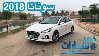 هيونداي سوناتا Hyundai Sonata 2018