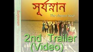surjosnan-tour video 2nd trailer