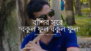 Popular Bangla Flute Song | বকুল ফুল বকুল ফুল | Flute Cover by Sumon