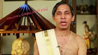 ആയില്യം നക്ഷത്രം I വര്ഷഫലം  2018 I Kanippayyur Narayanan Namboodiripad