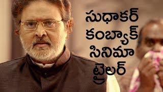 Comedian Sudhakar comeback movie || E Ee trailer || Latest Telugu movies 2017 || Indiaglitz Telugu