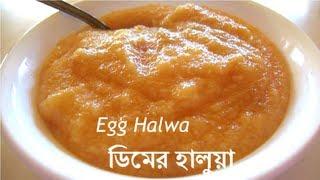 [HD] Egg Halwa / ডিমের হালুয়া (Dimer Halua) [English Subtitles]