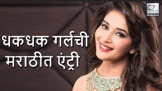 Madhuri Dixit Will Produce Her First Marathi Movie | Lehren Marathi