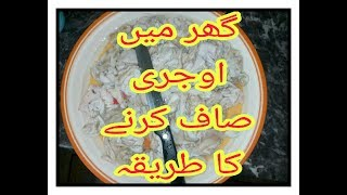 HOW TO CLEAN GOAT OJRI\ INTESTINE AT HOME IN EASY WAYS\ITS CUTTING  \DASI KAHAN TIPS\