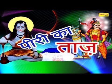 Xxx Mp4 गोगा जी भजन स्पेशल डेरु सारंगी पर पीरी का ताज Piri Ka Taj Kala Ram Sursatyam Music 3gp Sex