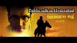 Byomkesh Pawrbo Movie||Bengali Movie||Public Talk and Review by 99reels||