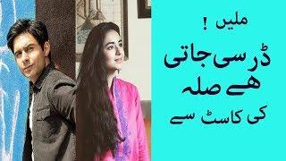 Dar Si Jaati Hai Sila ki cast - New Drama of Hum TV 2017