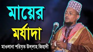মা এর মরযাদা ও স্বামীর মর্যাদা New Bangla Waz Mahfil By Shariat Ullah Jihade
