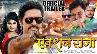 ACTION RAJA - OFFICIAL TRAILER | BHOJPURI MOVIE 2017
